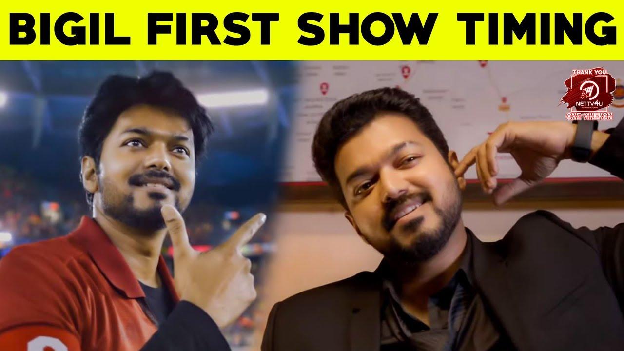 Bigil First Show எங்க போடறாங்க தெரியுமா! | ThalapathyVijay | Nayanthara | ARRahman | Atlee | AGS