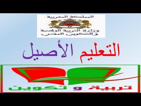 نظام و اسلاك التعليم الاصيل بالمغرب