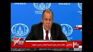 مؤتمر صحفي لوزير الخارجية الروسي سيرجي