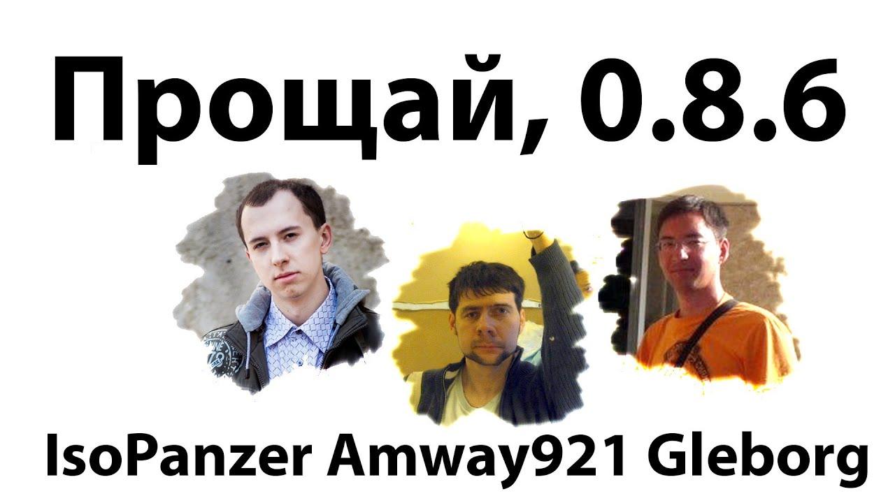 ИсоБорг921 - Прощай, 0.8.6