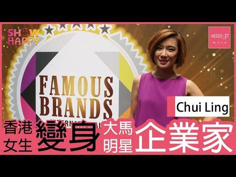 Chui Ling 香港女生變身大馬明星企業家