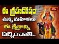 ఈ గ్రహదోషం ఉన్న మహిళలు ఈ క్షేత్రానికి వెళ్ళాలి  || Sri Gadicherla Nageswara Siddhanti || Bhakthi TV