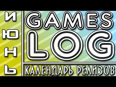 GamesLog - Июнь (КАЛЕНДАРЬ РЕЛИЗОВ)