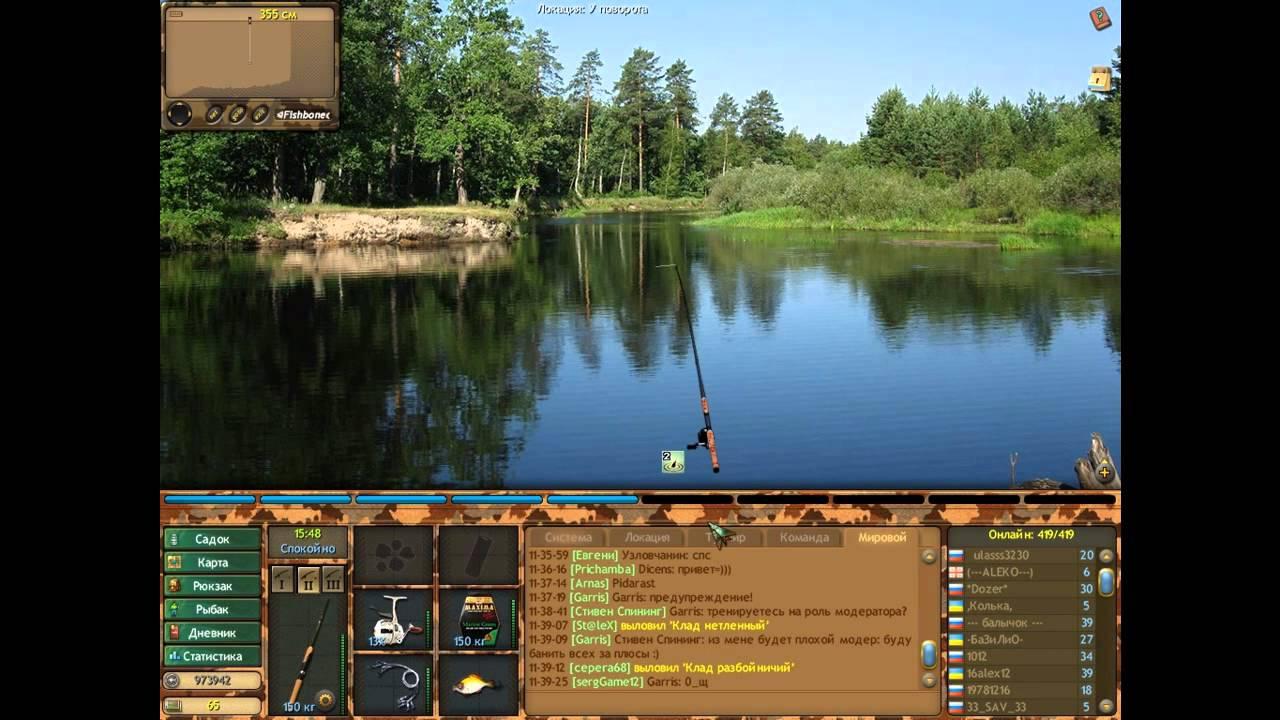 фантастическая рыбалка как поймать клад