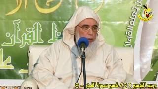 درس التفسير 20/تفسير سورة الفجر-8 - الشيخ محمد السحابي