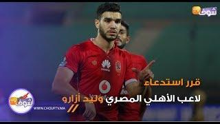 الثعلب رونار يستجيب للجماهير المغربية ويستدعي أزارو | زووم