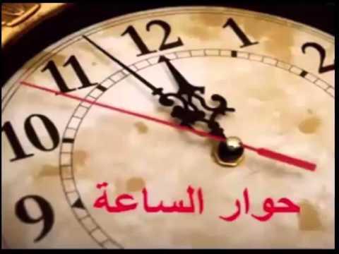 حوار الساعه 14.2.2016