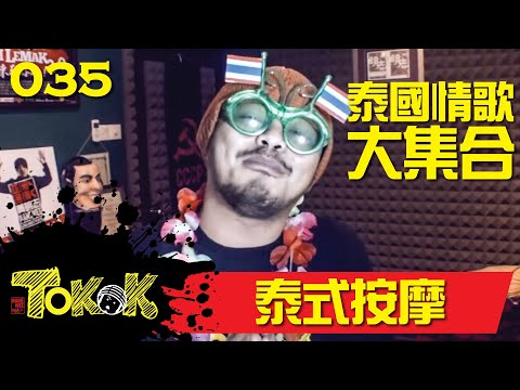 [Namewee Tokok] 035 Thai Massage 泰式按摩 23-06-2014