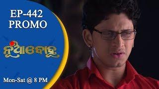Nua Bohu | 13 Dec 18  | Promo | Odia Serial - TarangTV