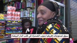 بالفيديو.. سوق لمنتوجات إفريقيا جنوب الصحراء في قلب الدار البيضاء |