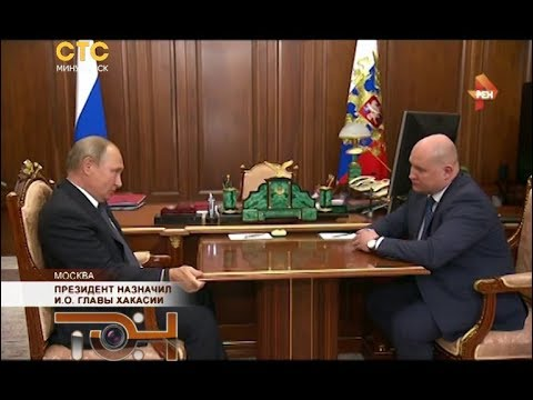 Президент назначил и.о. Главы Хакасии