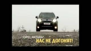Opel Antara. Опель Антара. Реклама автомобиля.
