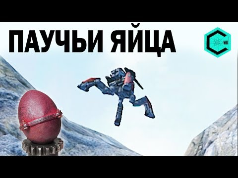 ПАУЧЬИ ЯЙЦА WAR ROBOTS FUNNY MOMENTS