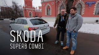 SKODA SUPERB COMBI - Большой тест-драйв Стиллавин и Вахидов.