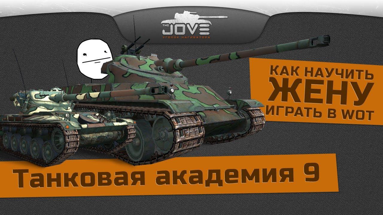 Танковая Академия #9. Как научить жену играть в World Of Tanks?