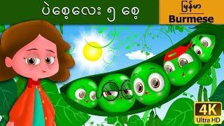 ပဲေစ့ေလး ၅ ေစ့ | ကာတြန္းဇာတ္ကား | Myanmar Fairy Tales