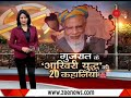 Campaigning for second phase ends Watch 20 stories on Gujarat elections 2017