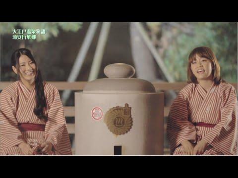 【HD】大江戸温泉物語 キャラバン⑨ 浦安万華郷 / AKB48[公式]