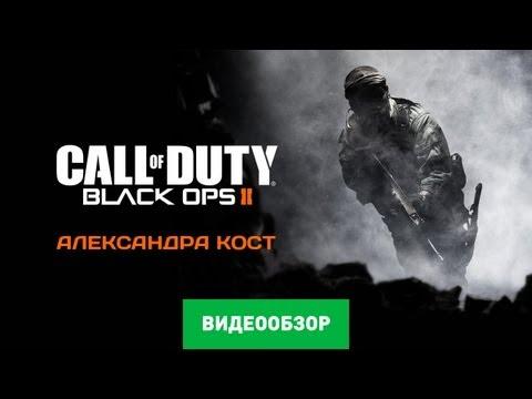 Обзор игры Call of Duty: Black Ops 2