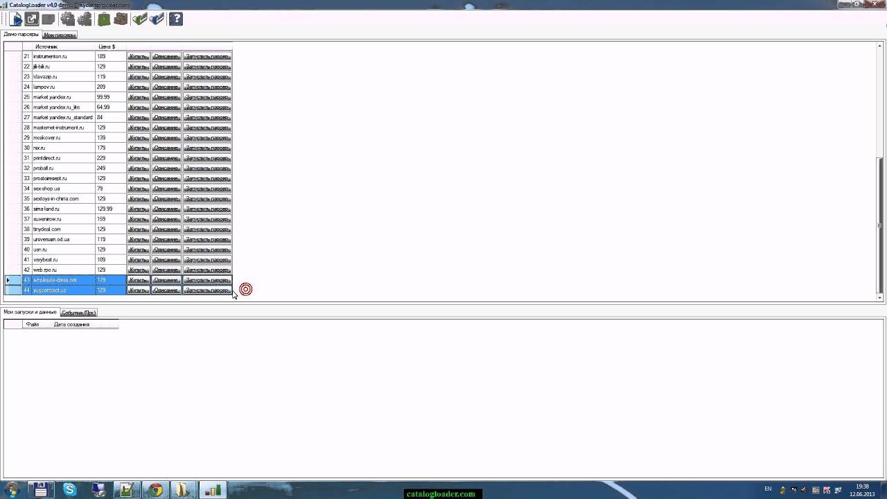 Парсер товаров CatalogLoader v.4.0