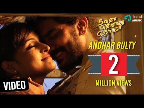 Andhar Bulty Video Song - Natpuna Ennanu Theriyuma Movie : Dharan : Remya Nambeesan : Kavin
