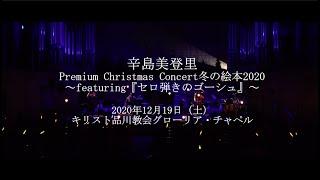 Premium Christmas Concert 冬の絵本2020〜featuring『セロ弾きのゴーシュ』〜