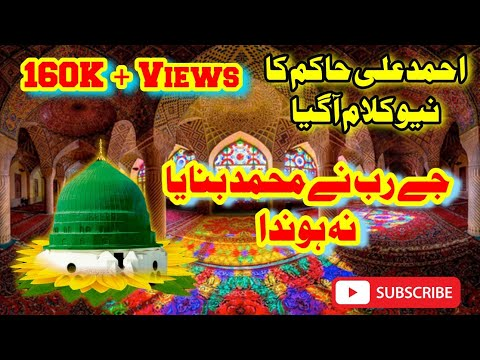 Punjabi Naat Sharif - Zamanay tay Koe vi aya na honda - Muhammad Adil Waheed