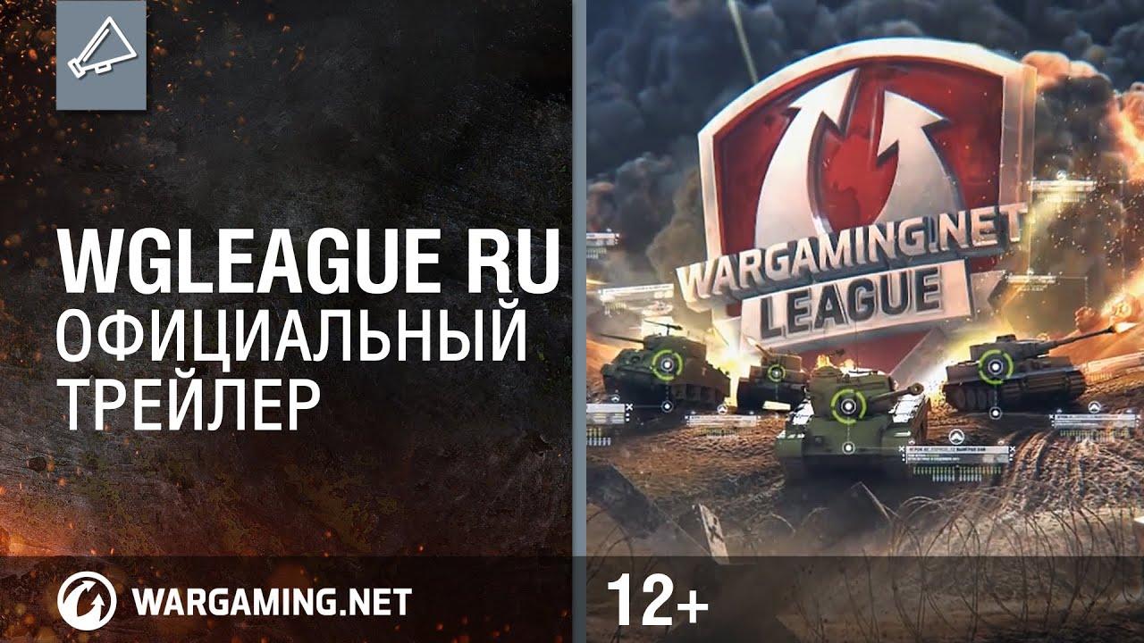 WGLeague RU. Второй сезон. Официальный трейлер.