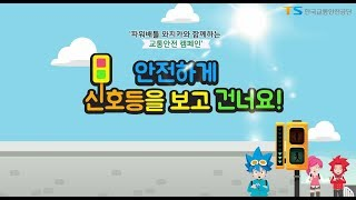 파워배틀 와치카와 함께하는 교통안전 캠페인 -