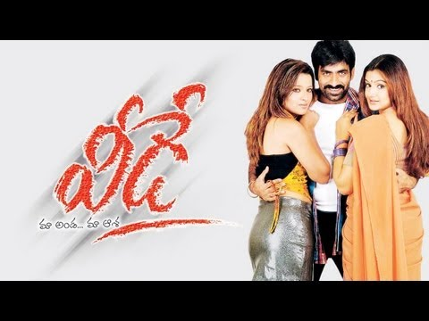 Veede Telugu Movie | Chanaknanchal Song With Lyrics | Ravi Teja, Aarthi agarwal