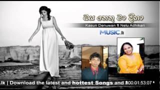 Oya Nethu Ma Diha - Kasun Denuwan ft Nelu Adhikari (Sinhala MP3)