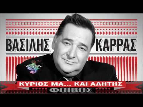 Vasilis Karras   Perastika Tis New Song 2013 HQ