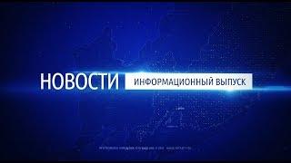 Новости города Артёма от 20.09.2017
