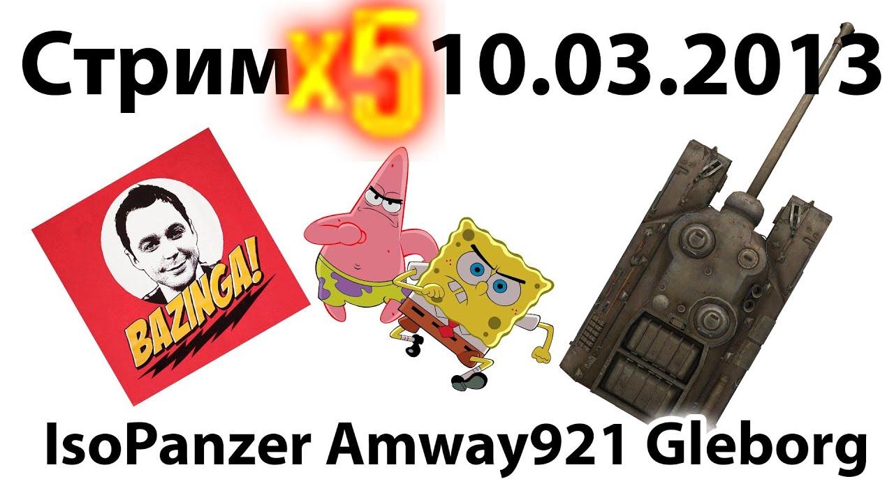 Стрим 10.03.2013 - IsoPanzer Gleborg Amway921