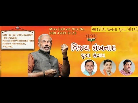 Shri Narendra Modi addressing 'Vijay Shankhnad Yuva Sangam' Sammelan in Ahmedabad