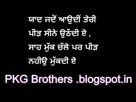 Sad Punjabi Shayari PKG Brothers new sad shayri ( poetry) , Urdu shayari Heart Touching With lyrics