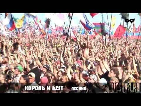 Нашествие 2012 Король и Шут - Лесник