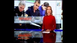 На телеканалі «Р1» у «Вечірніх новинах» вийшов сюжет про курсантів ХНУВС, які виграли грант на реалізацію власного проекту