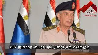 """موجز لأهم الأنباء من """"بوابة الأهرام"""" اليوم الأربعاء 19 يونيو 2019"""