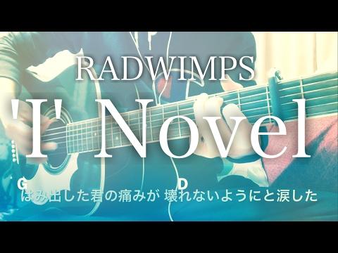 'I' Novel / RADWIMPS【コード歌詞付き弾き語り】