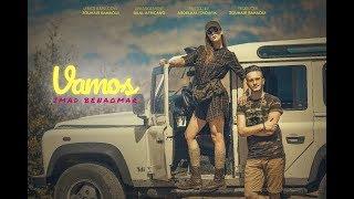 شاهد بالفيديو | عماد بنعمر يبدع في أغنية جديدة بعنوان '' Vamos '' أنتجها زهير بهاوي ! | قنوات أخرى