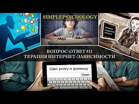 Вопрос-Ответ #12. Терапия интернет-зависимости.