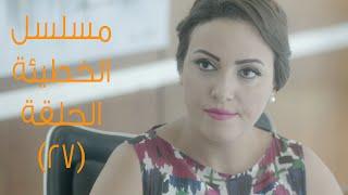 Episode 27 - Al Khate2a Series | الحلقة السابعة والعشرون - مسلسل الخطيئة