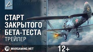 Трейлер к старту закрытого бета-теста / World of Warplanes / Видео, ролики, трейлеры, гайды