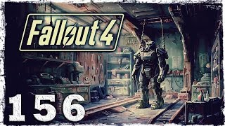 Fallout 4. #156: Габриэль и его охрана.