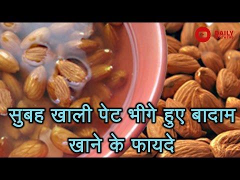 पानी में भिगोकर सुबह बादाम खाने के फ़ायदे | Benefits Of Soaked Almonds For Skin, Hair and Health
