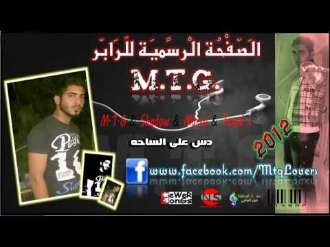 M.T.G FT ShaDow FT MarSo FT 7mod X - دس على الساحه
