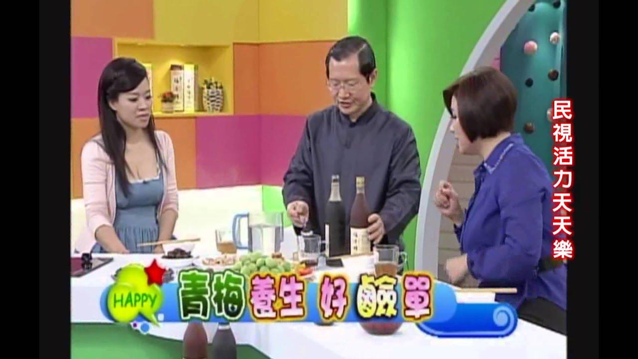 傳承三代的青梅汁、紫蘇梅汁、梅醋,打造鹼性體質--民視活力天天樂