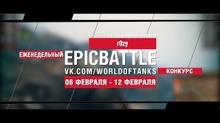 EpicBattle! r0zy / Rheinmetall Skorpion G (еженедельный конкурс: 06.02.17-12.02.17)