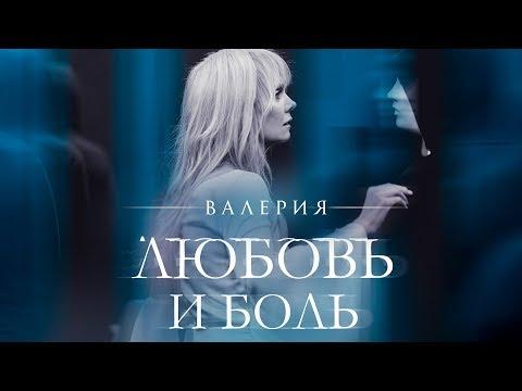 Валерия - Любовь и боль